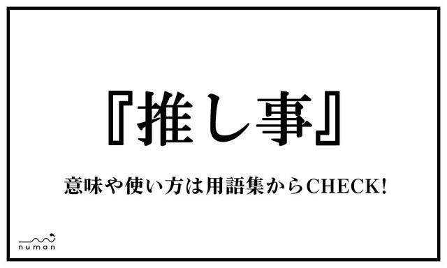 推し事(おしごと)