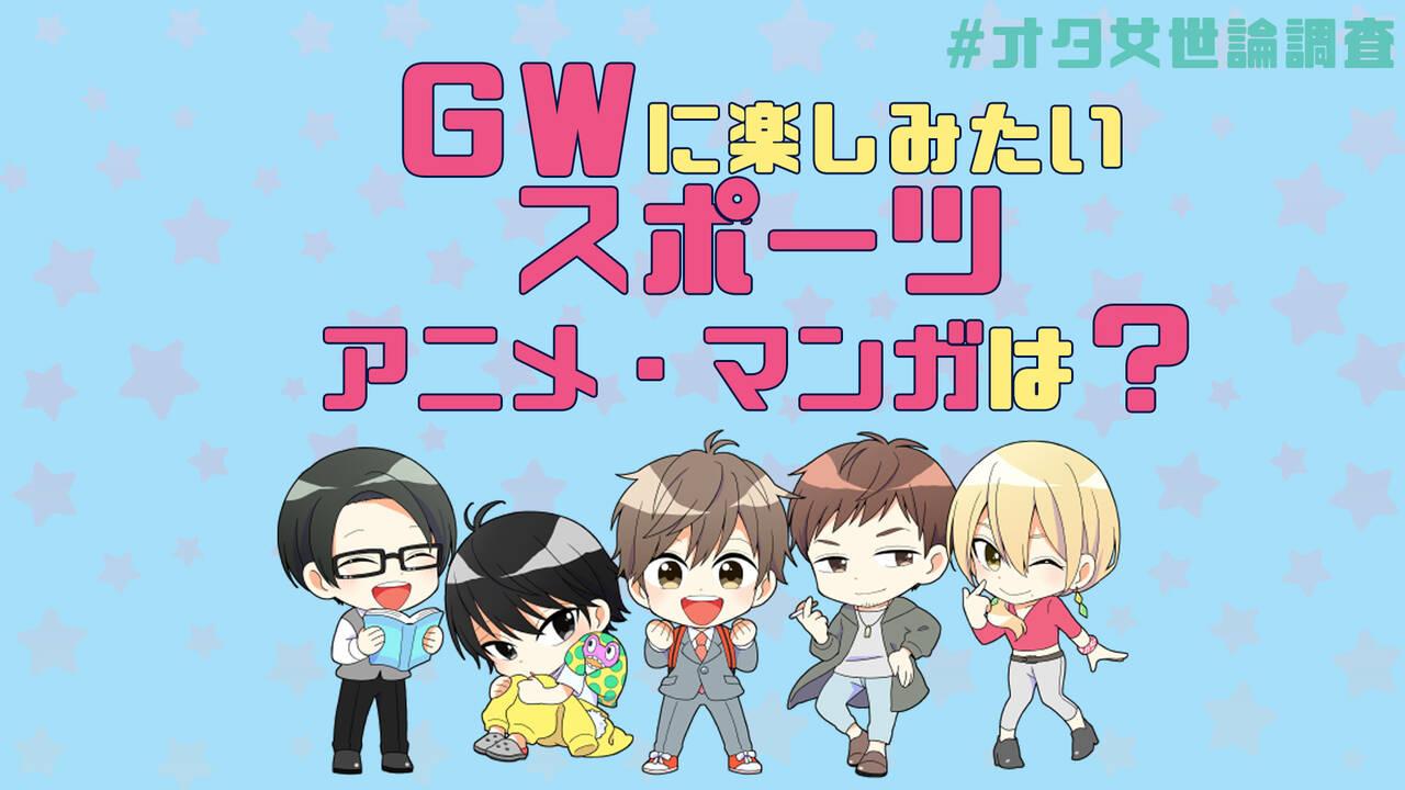 【アンケート】GWに楽しみたいスポーツアニメ・マンガは?『ハイキュー!!』『スラムダンク』『弱虫ペダル』etc...#オタ女世論調査