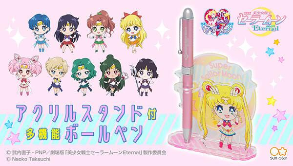 劇場版『美少女戦士セーラームーンEternal』アクリルスタンド付多機能ボールペンが登場!