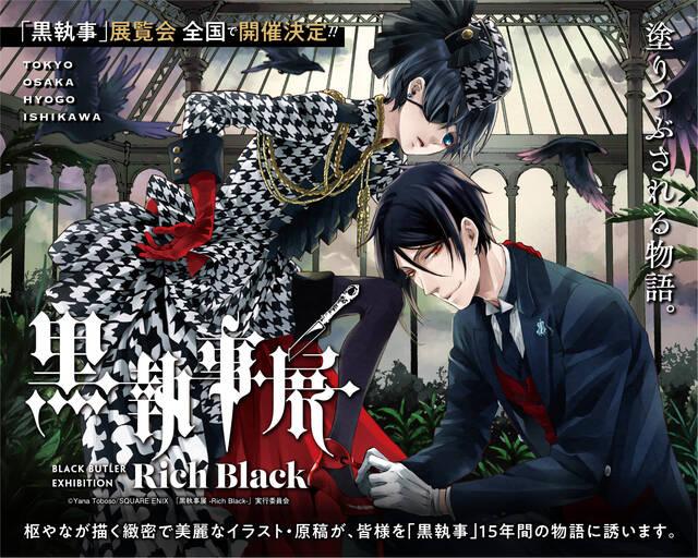 『黒執事展 ーRich Blackー』開催決定!枢やなの美麗な原画を展示予定!
