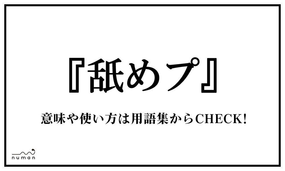 舐めプ(なめぷ)