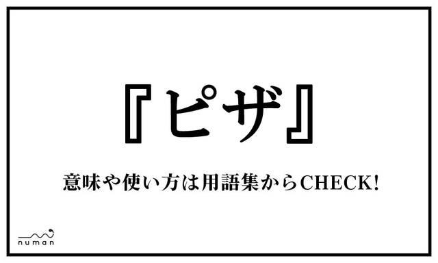ピザ(ぴざ)