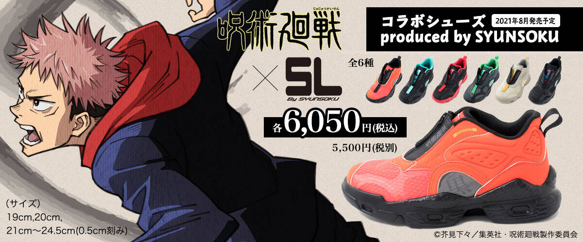 『呪術廻戦』より「瞬足」シリーズ「SL by SYUNSOKU」のコラボシューズ全6種が登場!