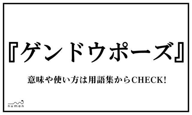 ゲンドウポーズ(げんどうぽーず)