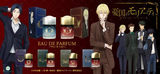 『憂国のモリアーティ』キャライメージの香水が登場! ウィリアム、シャーロック、アルバートら6種類!