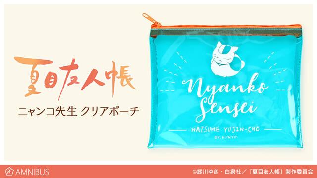 『夏目友人帳』ニャンコ先生のクリアポーチ登場! 暑い季節にもぴったりの爽やかデザイン♪