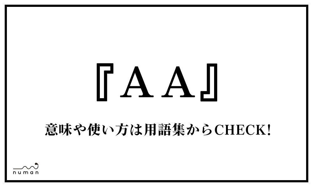AA(あすきーあーと)