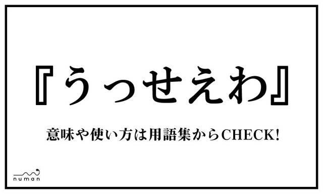 うっせぇわ(うっせぇわ)