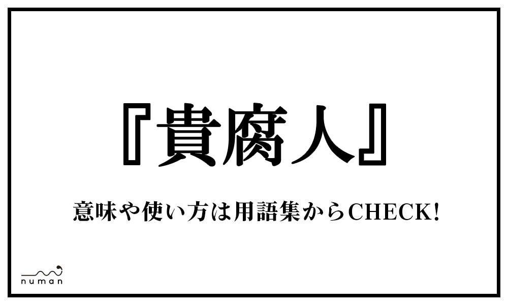 貴腐人(きふじん)