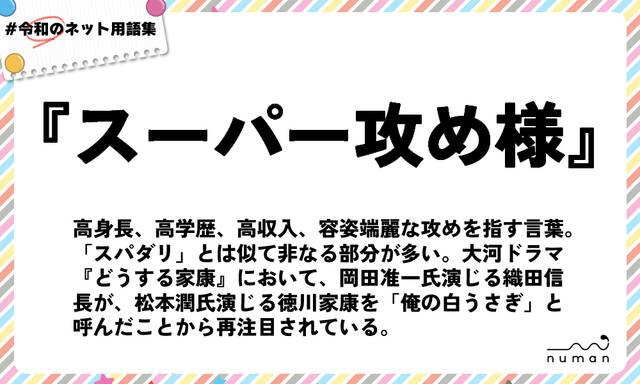 スーパー攻め様(すーぱーせめさま)
