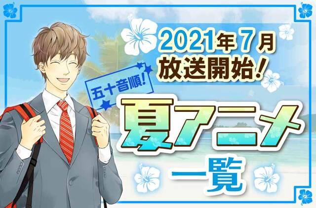 2021年夏アニメ最新まとめ!7月開始アニメ一覧【五十音順】