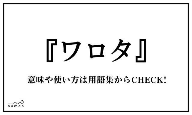 ワロタ(わろた)