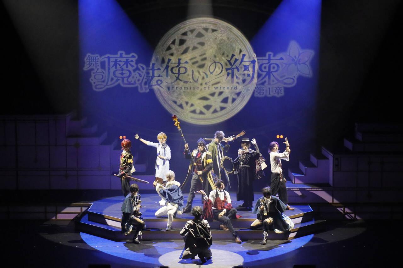 舞台『魔法使いの約束』(まほステ)第1章開幕! 北川尚弥「今までにない新しい舞台」