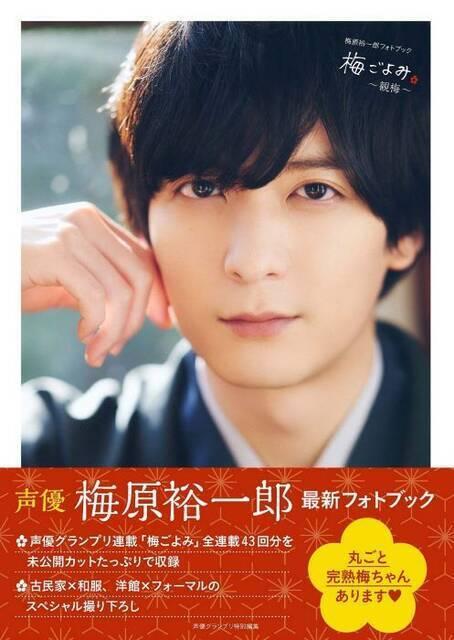 第5位は梅原裕一郎!ラブレターを送りたい声優、第1位は…斉藤壮馬、下野紘、神谷浩史etc.