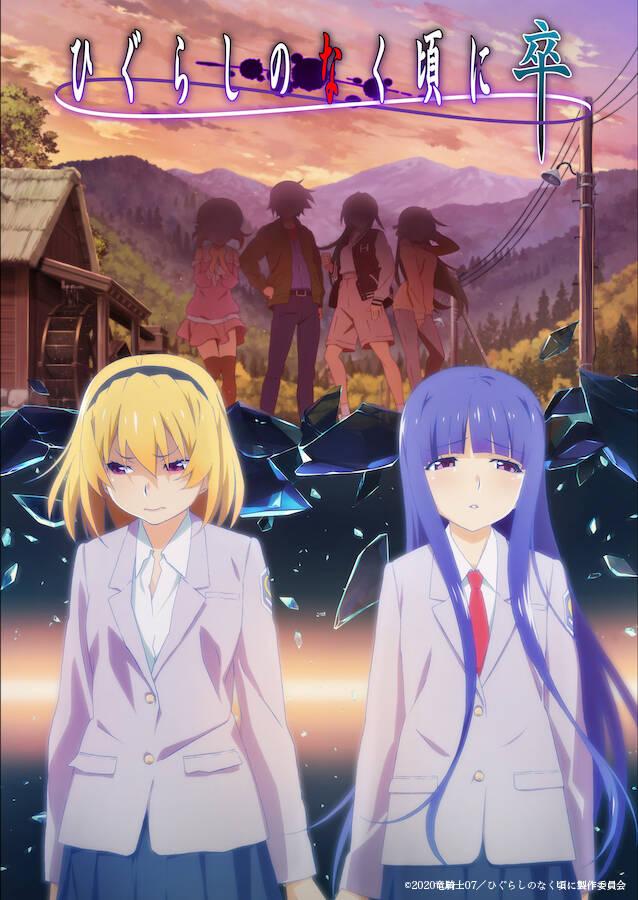 アニメ『ひぐらしのなく頃に卒』最新PV&キービジュアル公開! 2021年7月放送開始!