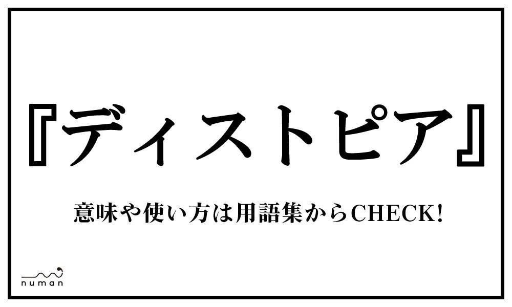 ディストピア(でぃすとぴあ)