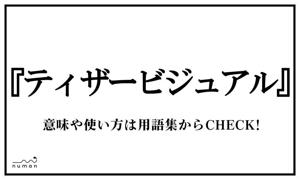 ティザービジュアル(てぃざーびじゅある)