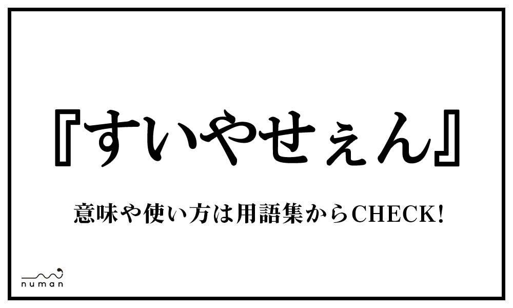 すいやせぇん(すいやせぇん)