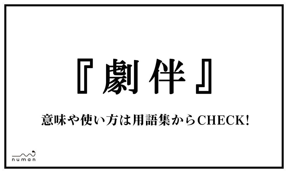 劇伴(げきばん)