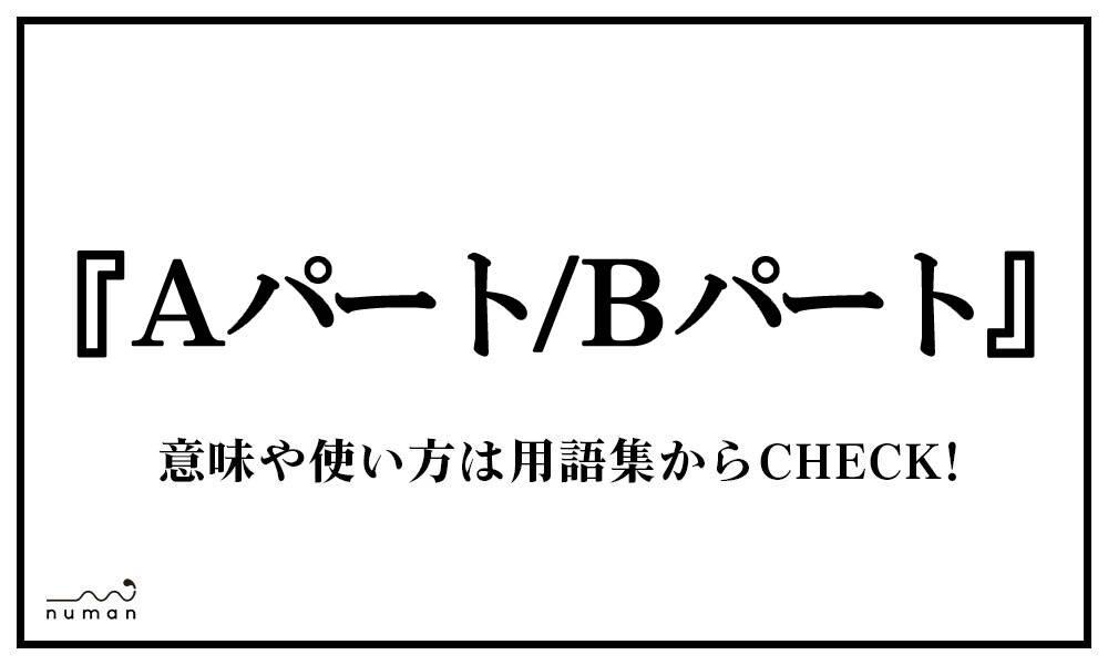 Aパート/Bパート(えーぱーと/びーぱーと)
