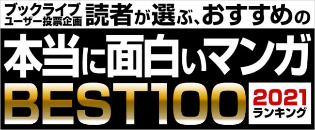 『鬼滅の刃』から首位奪還!本当に面白いマンガTOP10【2021年版】第1位は?