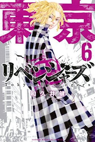 話題の『東京卍リベンジャーズ』最推しキャラは誰?人気No.1はやっぱり…!