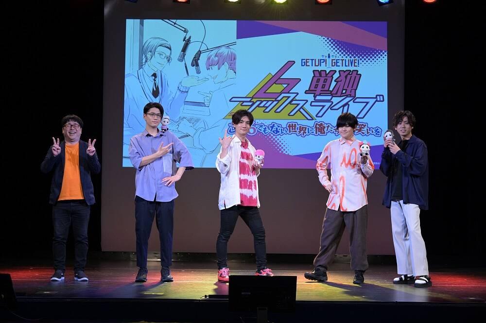 天﨑滉平、熊谷健太郎らがコントを披露! 『GETUP! GETLIVE!(ゲラゲラ)』6LIVE オフィシャルレポート到着