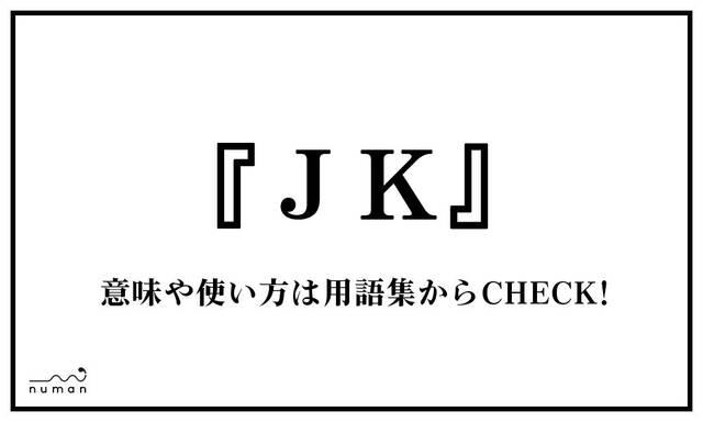 JK(じぇーけー)