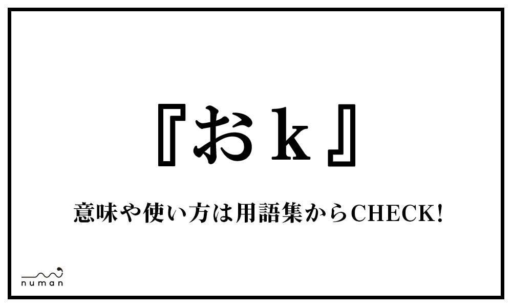 おk(おけ)
