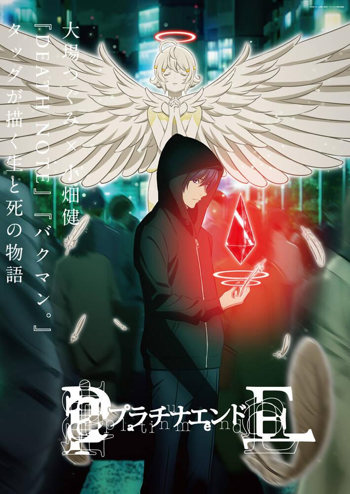 TVアニメ『プラチナエンド』石川界人、前野智昭ら豪華キャストが決定!キャストコメントも到着