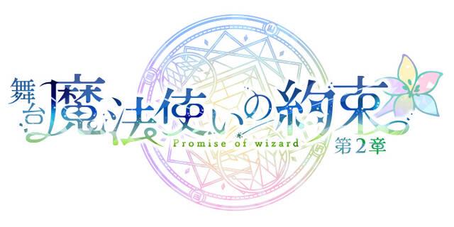 舞台『魔法使いの約束』(まほステ)第2章の公演が決定!新たな11人の魔法使いが登場予定