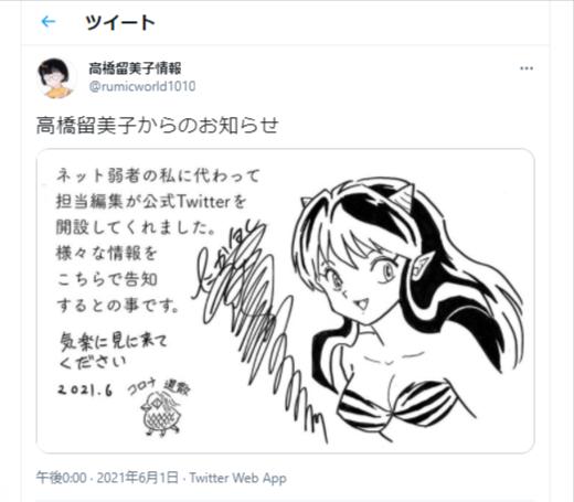 神降臨…!『犬夜叉』高橋留美子がTwitter開設。壮絶スケジュールに騒然「1日48時間…?」「超人だ」