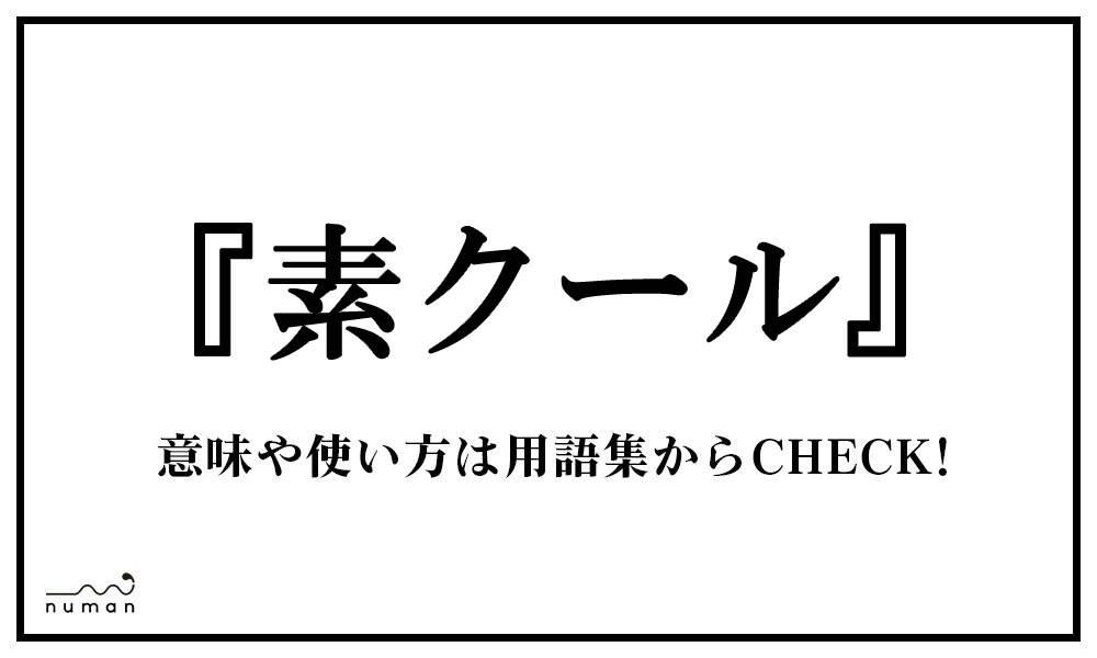 素クール(すくーる)