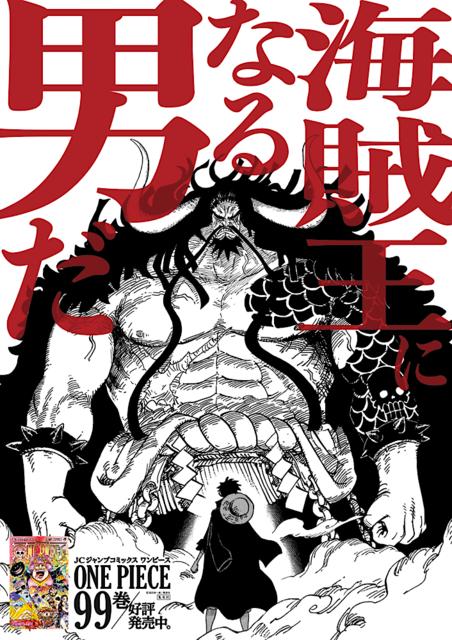 ルフィvsカイドウ、新宿で激闘!『ONE PIECE』99巻発売記念スペシャルムービー公開!