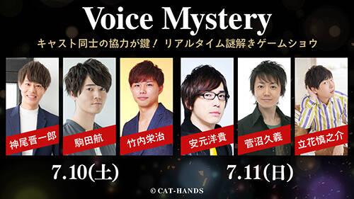 神尾晋一郎、駒田航、立花慎之介ら豪華声優陣出演の謎解きゲームショウ『Voice Mystery』公演決定!
