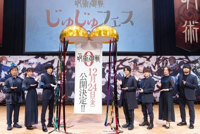 【速報】『呪術廻戦』スペシャルイベント「じゅじゅフェス 2021」写真つきレポート!