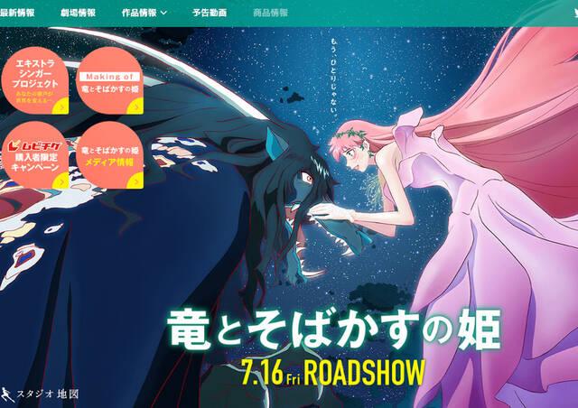 細田守新作『竜とそばかすの姫』の聖地はどこ?意外と知らない『時かけ』の舞台は…