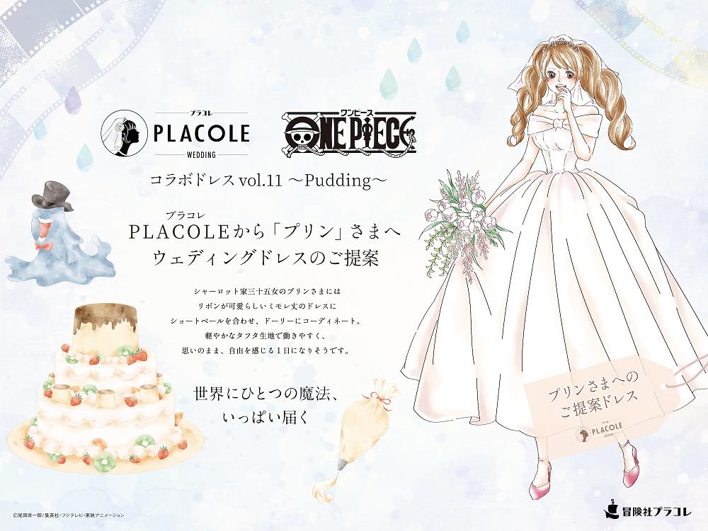 『ONE PIECE』コラボウェディングドレス第11弾は「プリン」! リボンが可愛らしいミモレ丈♪