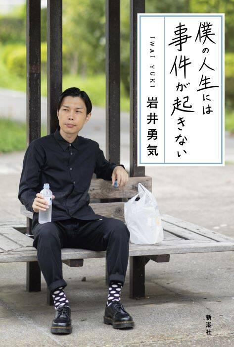 ハライチ・岩井勇気に喝采!テレビの声優起用、裏事情にチクり「わかりみが深い」「よく言ってくれた」
