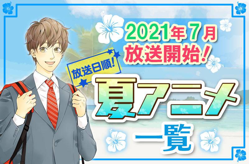 2021年夏アニメ最新まとめ!7月開始アニメ一覧【放送日順】