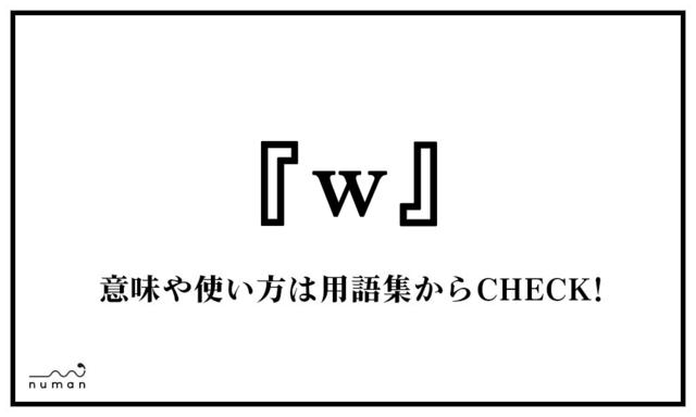 w(わら/くさ)