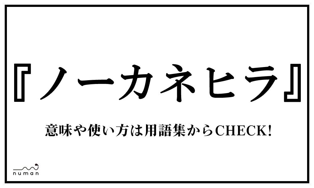ノーカネヒラ(のーかねひら)