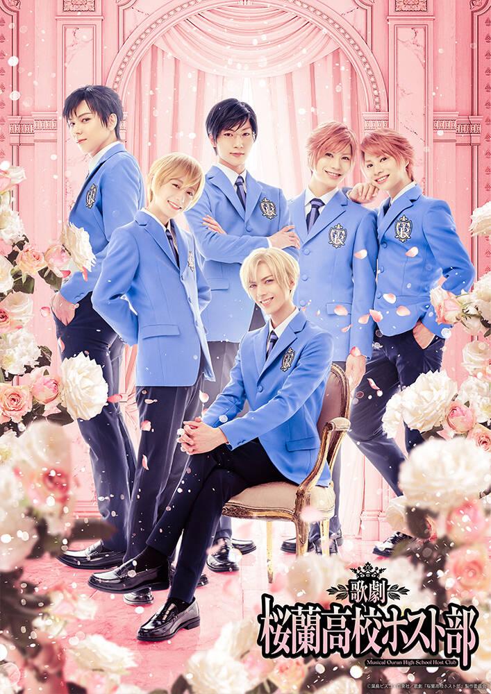 『桜蘭高校ホスト部』待望のミュージカル化決定!2022年1月、東京・大阪にて上演