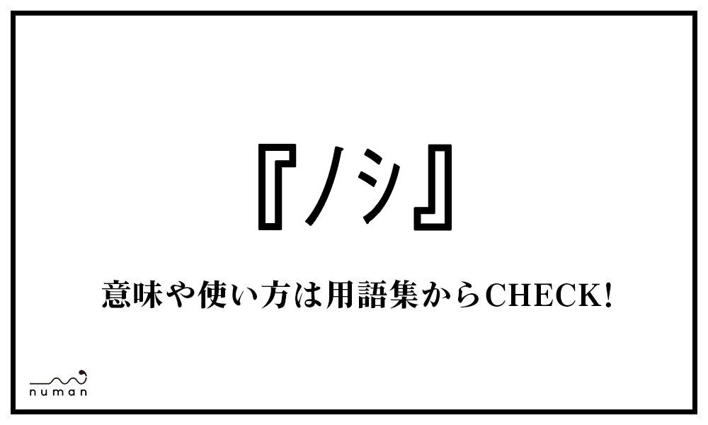 ノシ(のし)