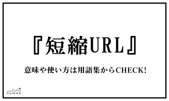 短縮URL(たんしゅくゆーあーるえる)