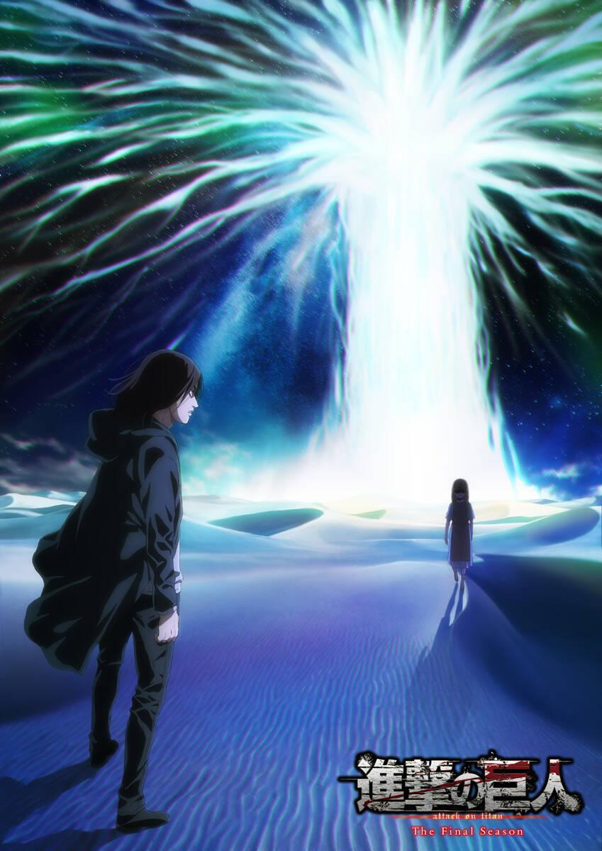 TVアニメ『進撃の巨人』The Final Season Part 2、ティザービジュアルが公開!