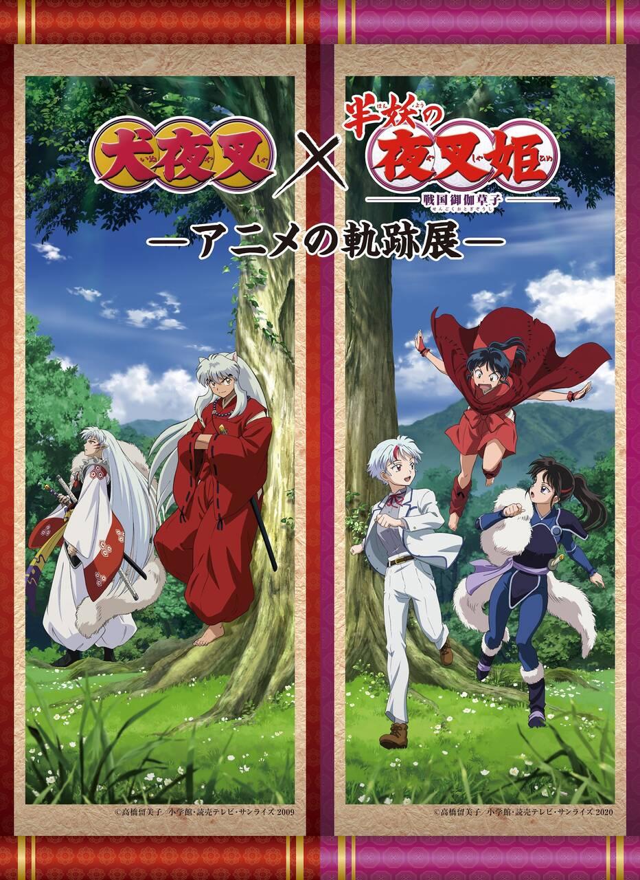 『犬夜叉』×『半妖の夜叉姫』アニメの軌跡展開催!新ビジュアルに殺生丸と娘たち