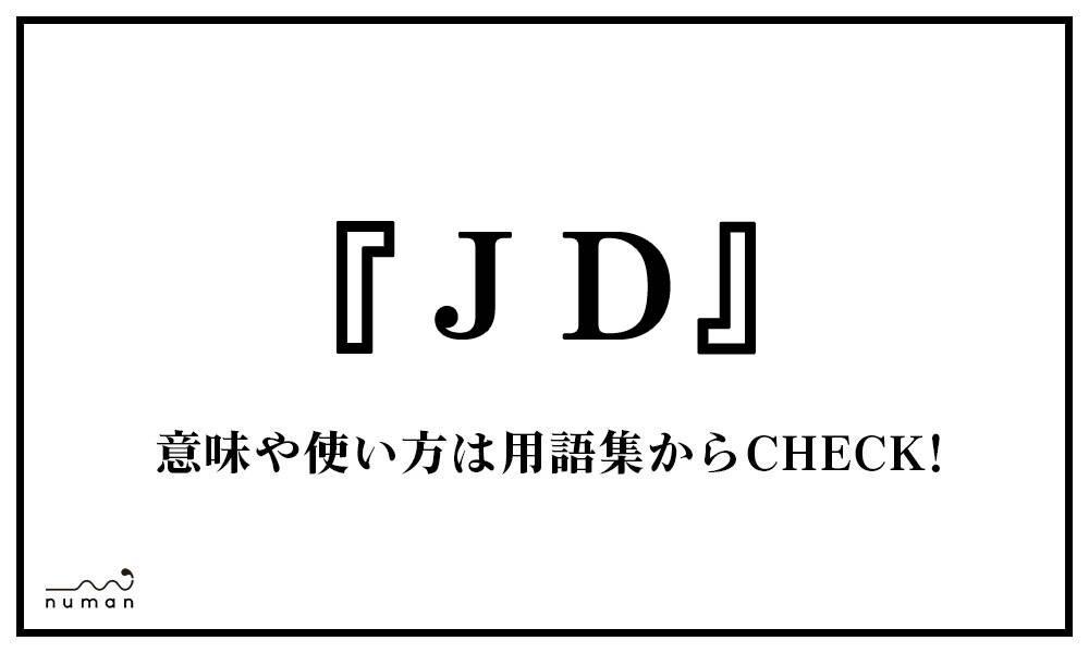 JD(じぇーでぃー)