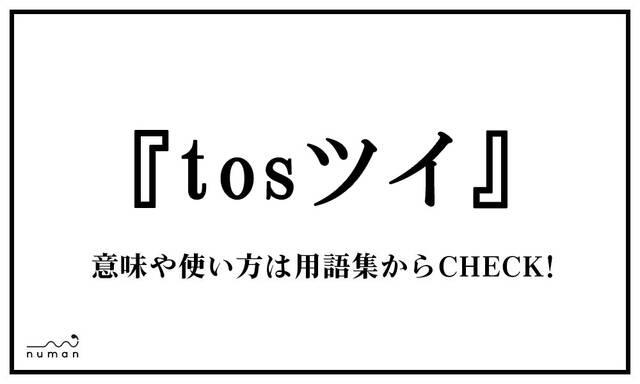 tosツイ(とすつい)