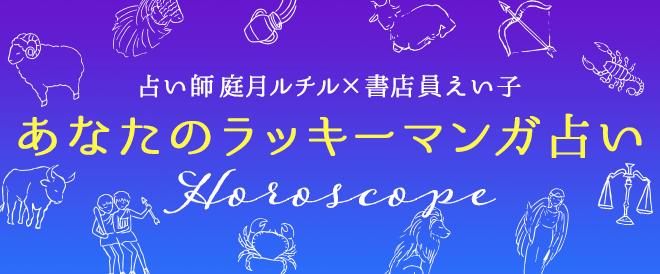 """【12星座別占い】7月の""""ラッキーマンガ""""はこれ!開運アドバイスも☆彡"""